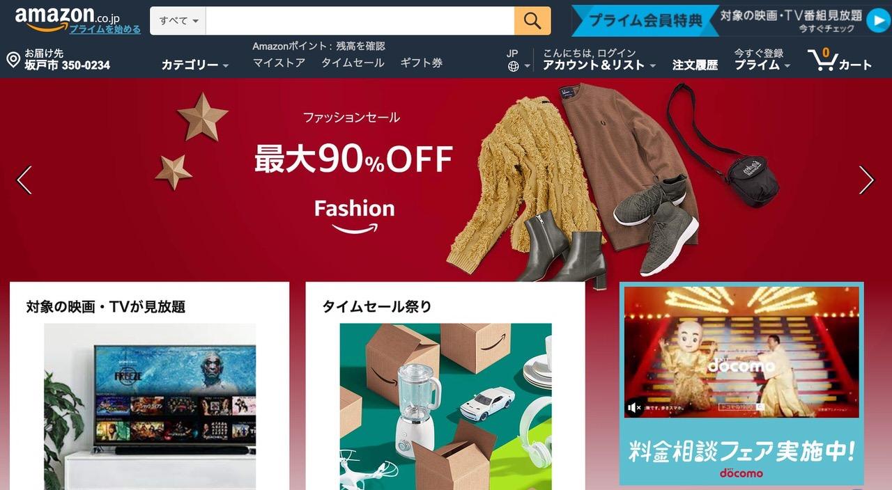 Amazon.co.jp、出品者負担で全商品ポイント1%付与へ