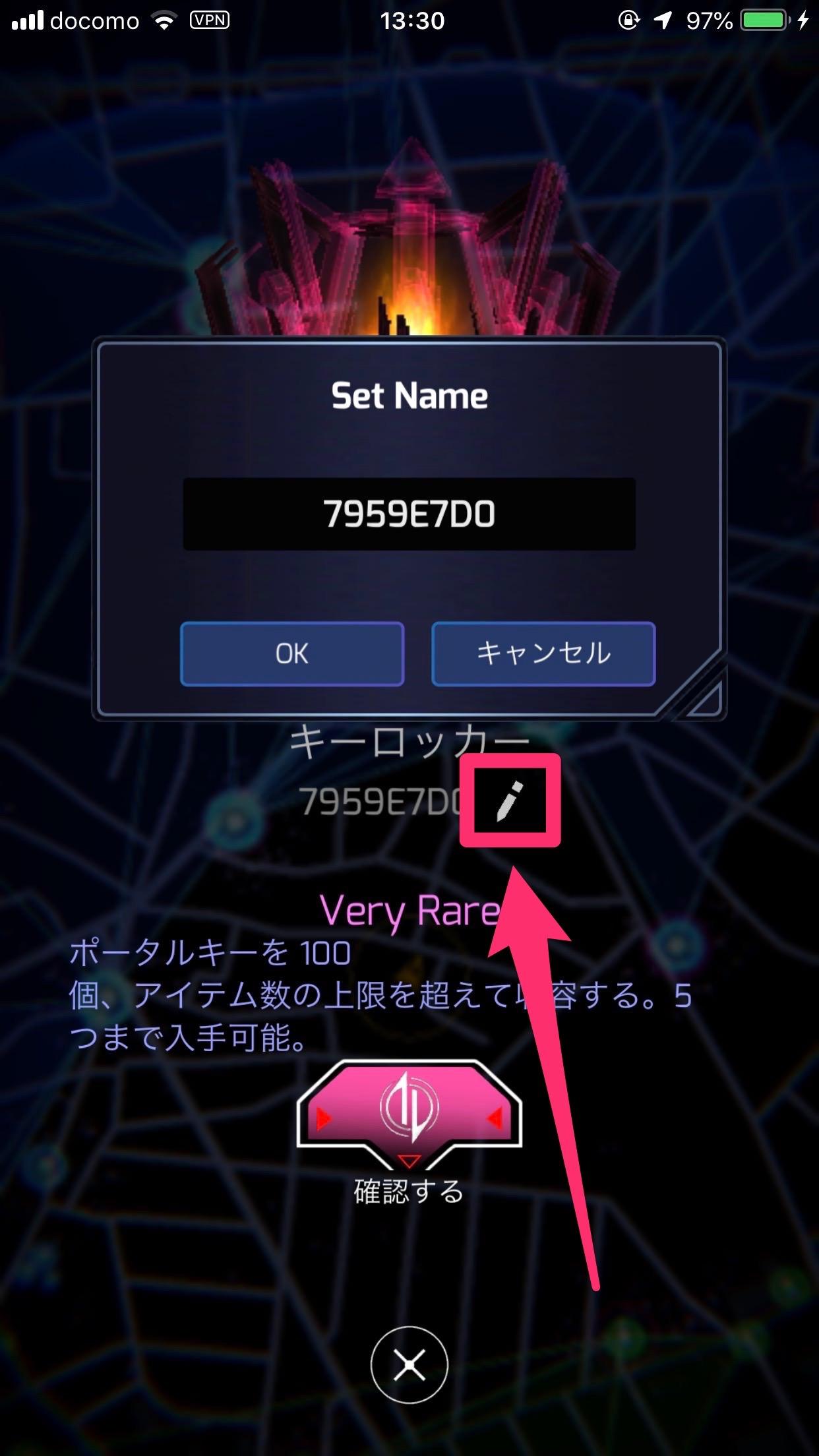 【Ingress】カプセル・クァンタムカプセル・キーロッカーの名称変更が可能に(リネーム機能)