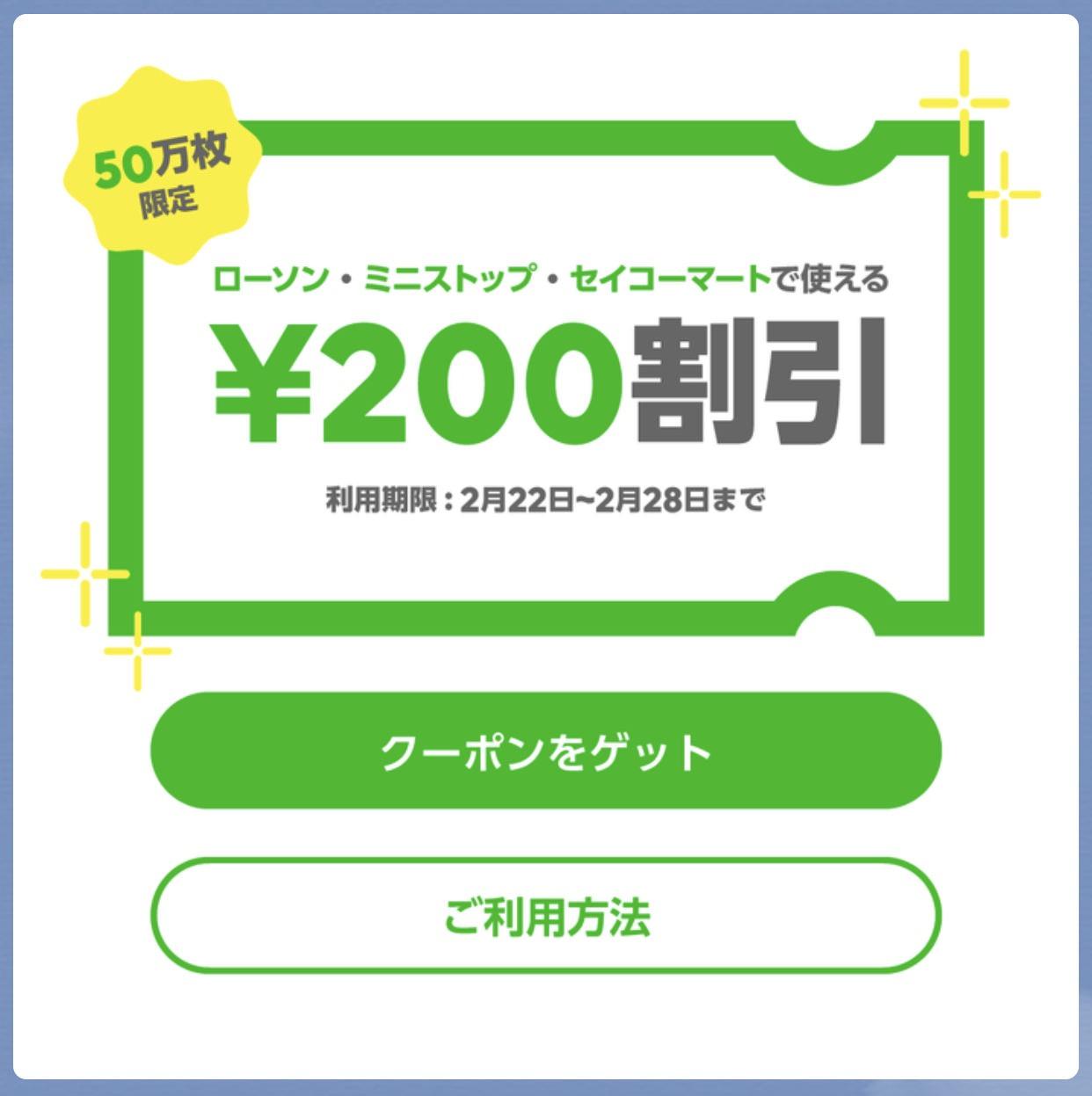 【LINE Pay】ローソン・ミニストップ・セイコーマートも200円割引の「マイクーポン」配布