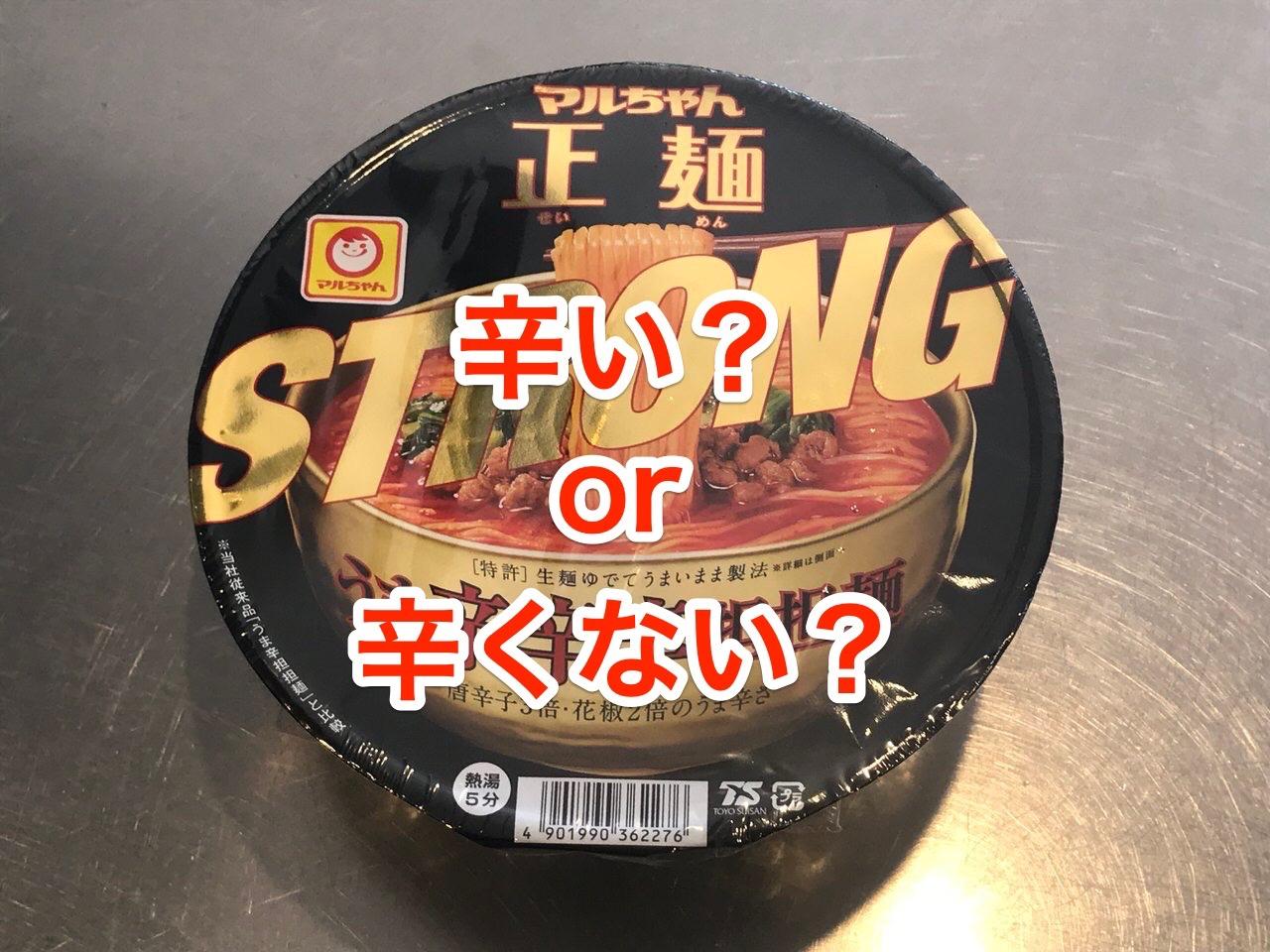 「マルちゃん正麺 カップ うま辛辛辛担担麺 STRONG」思ったほど辛くなかった【感想】
