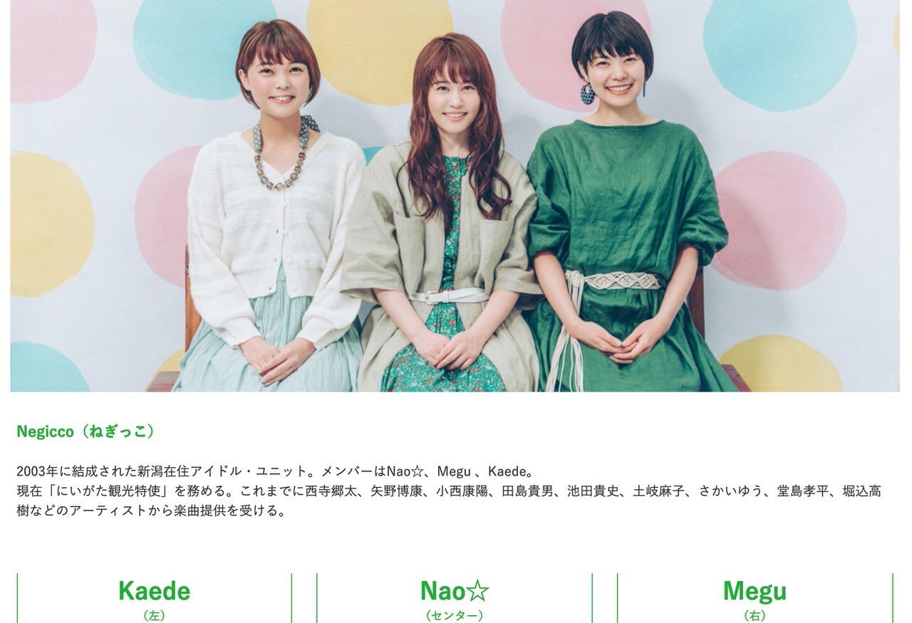 ネギネギ〜!「Negicco」Nao☆が結婚を発表