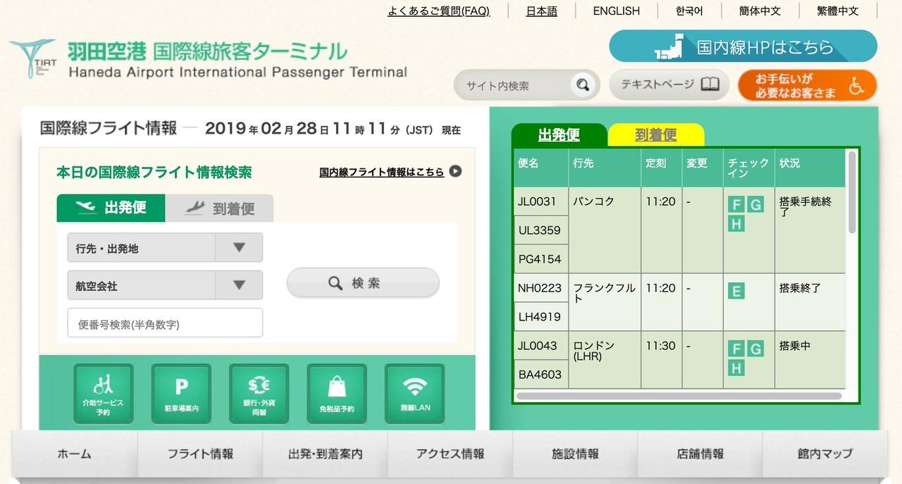 【羽田空港】「国際線ターミナル」が「第3ターミナル」に改称【理由とは?】