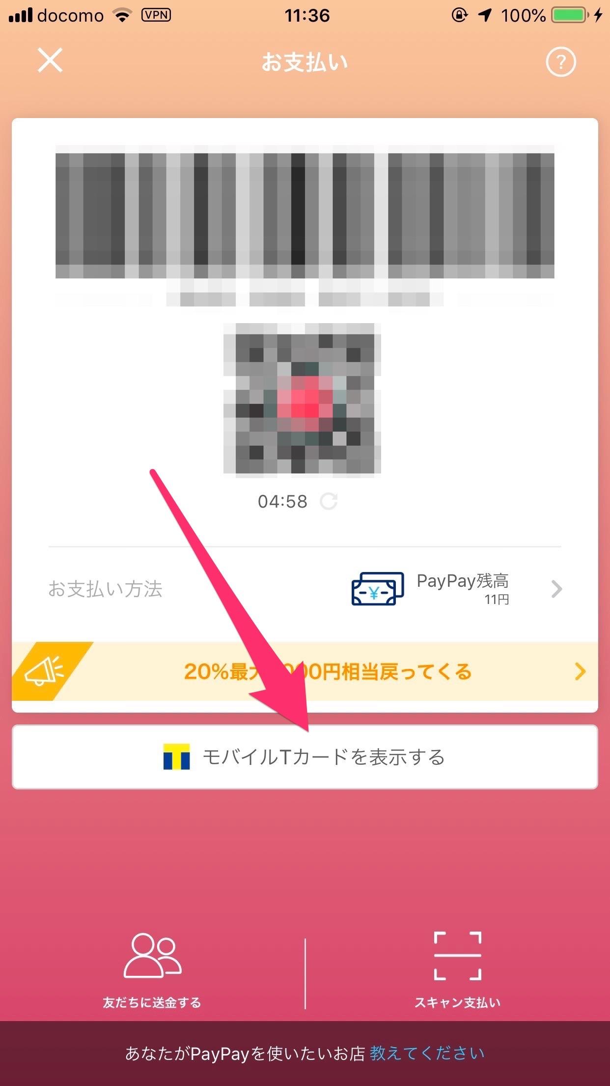 【PayPay】スマホ決済画面でモバイルTカードの表示が可能に