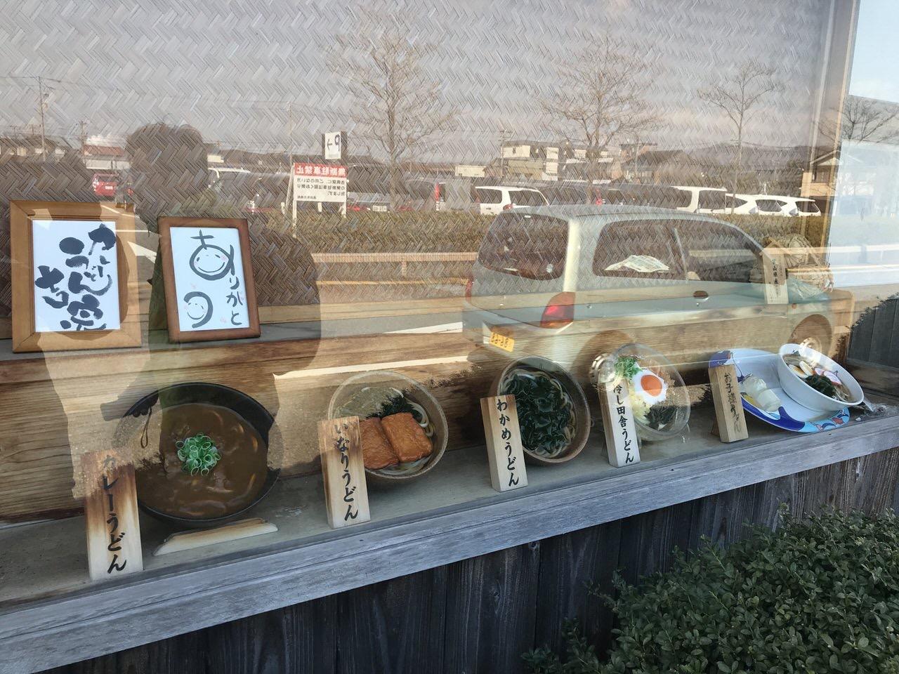 吉宗 カレーうどん 高岡 富山 03