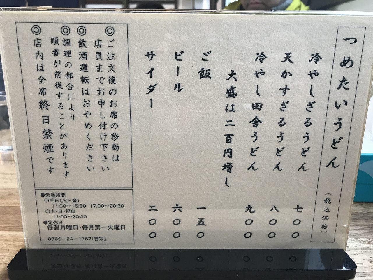 吉宗 カレーうどん メニュー 02