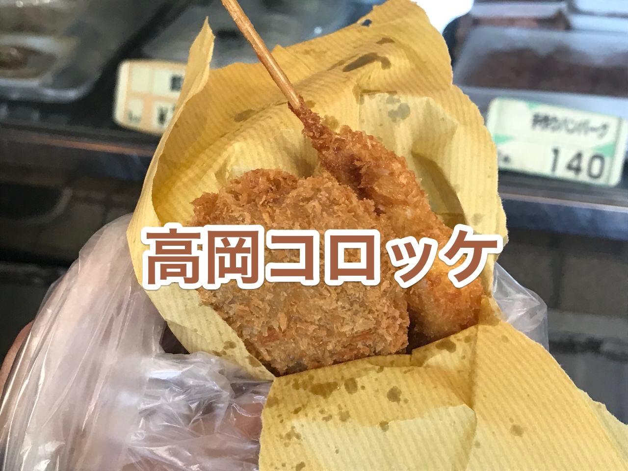 高岡はコロッケの町「丸長精肉店」【富山】