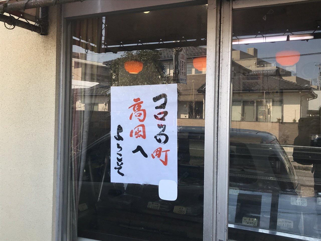 高岡コロッケ 丸長精肉店 03