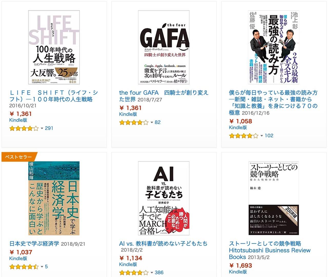 【Kindleセール】「東洋経済 ビジネス書フェア」(3/7まで)