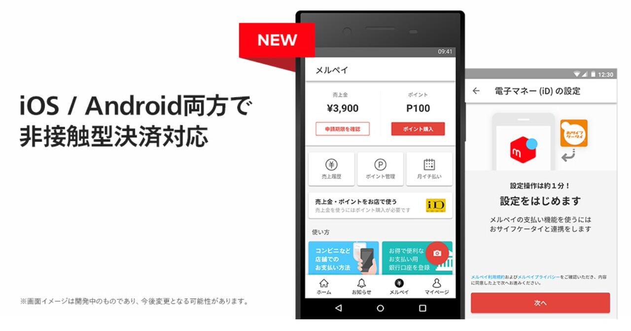 【メルペイ】メルカリのスマホ決済サービスがAndroid対応