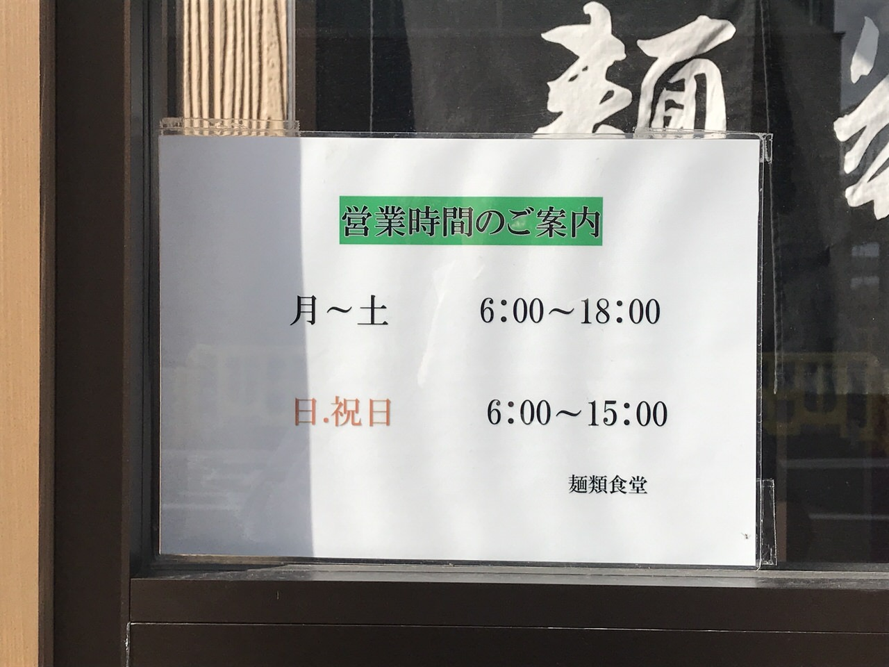 麺類食堂 営業時間