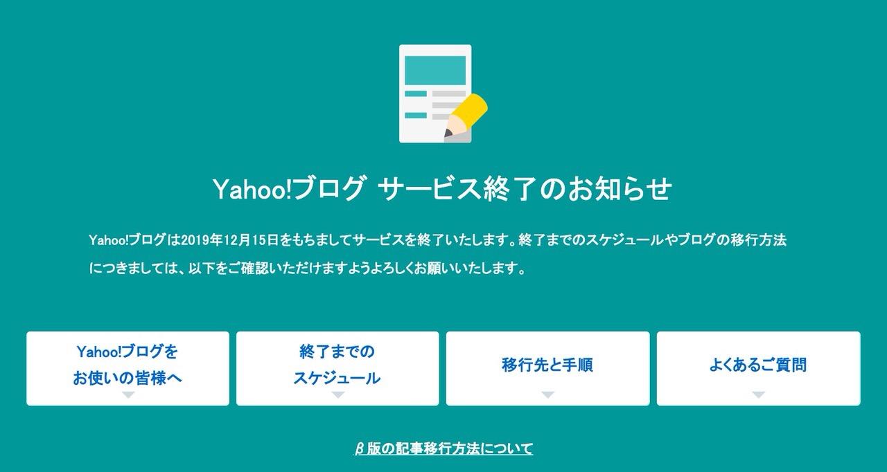 「Yahoo!ブログ」2019年12月15日をもってサービス終了へ