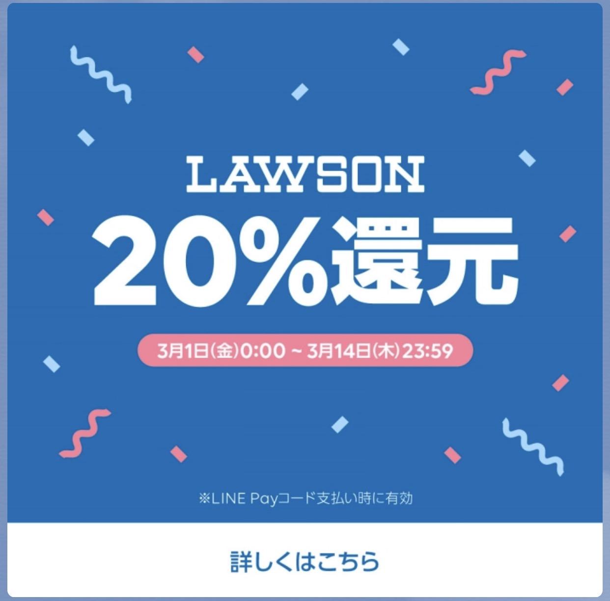 【LINE Pay】ドラッグストア&ローソンで20%還元!松屋は200円毎クーポン配布!怒涛のキャンペーンを実施中