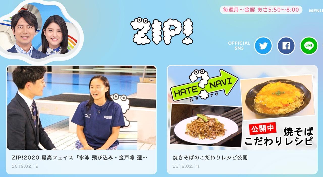 川島海荷、速水もこみち、鈴木杏樹「ZIP!」2019年3月で卒業と発表
