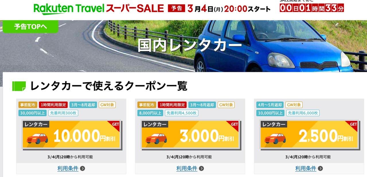 【楽天トラベル】スーパーセールで最大1万円割引となるレンタカー用クーポンを配布中【3/4 20時スタート】