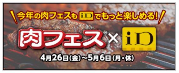 横浜の「宇都宮餃子祭り」決済が電子マネーのみに
