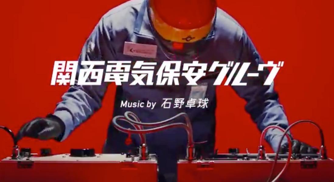 かんさ~いでんきほ~あんきょ~かい♪♪のサウンドロゴを石野卓球がアップデート「関西電気保安グルーヴ」