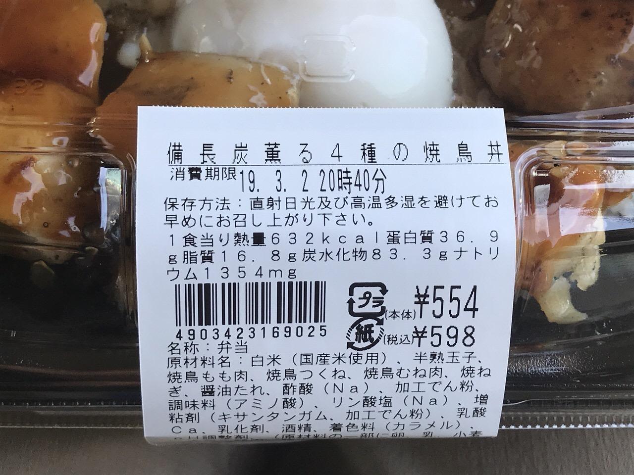 【ローソン】まちかど厨房「備長炭薫る4種の焼鳥丼」01
