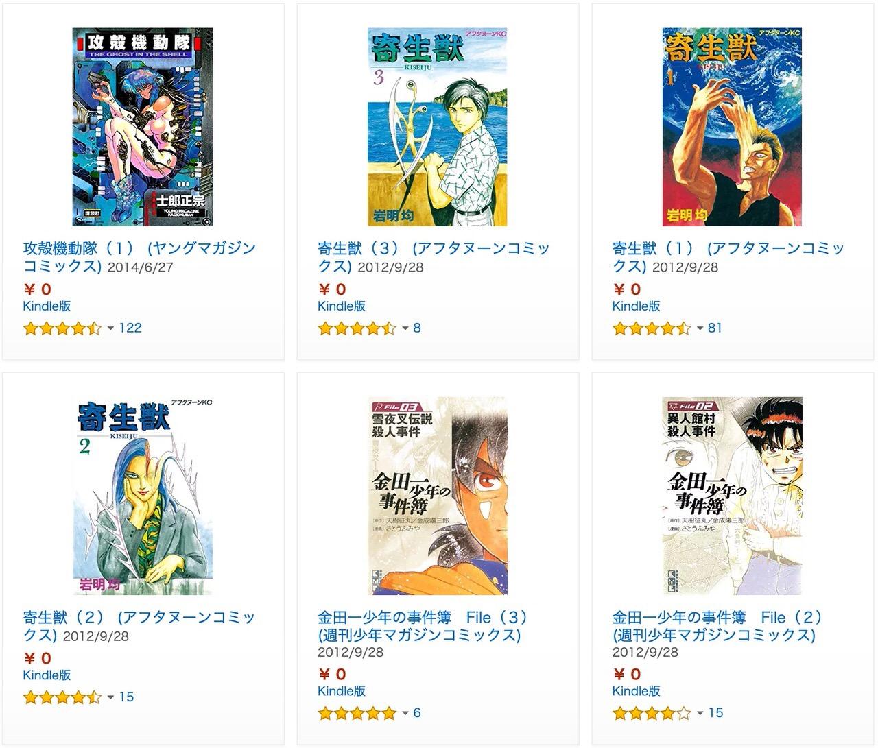 【Kindleセール】ほぼ0円!「平成総括シリーズ第一弾 1989年~1994年代名作選」(3/14まで)