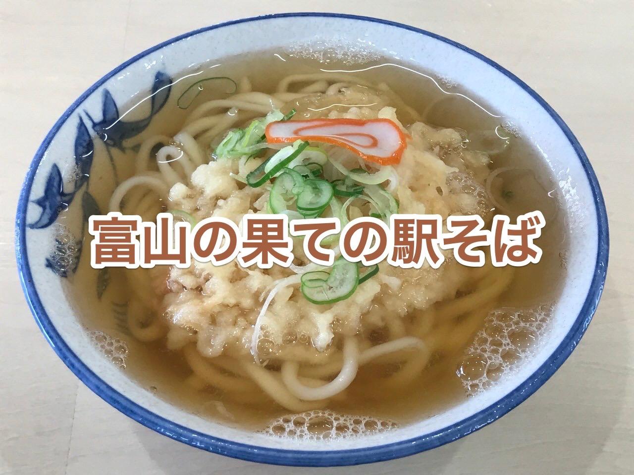 石動「麺類食堂」富山