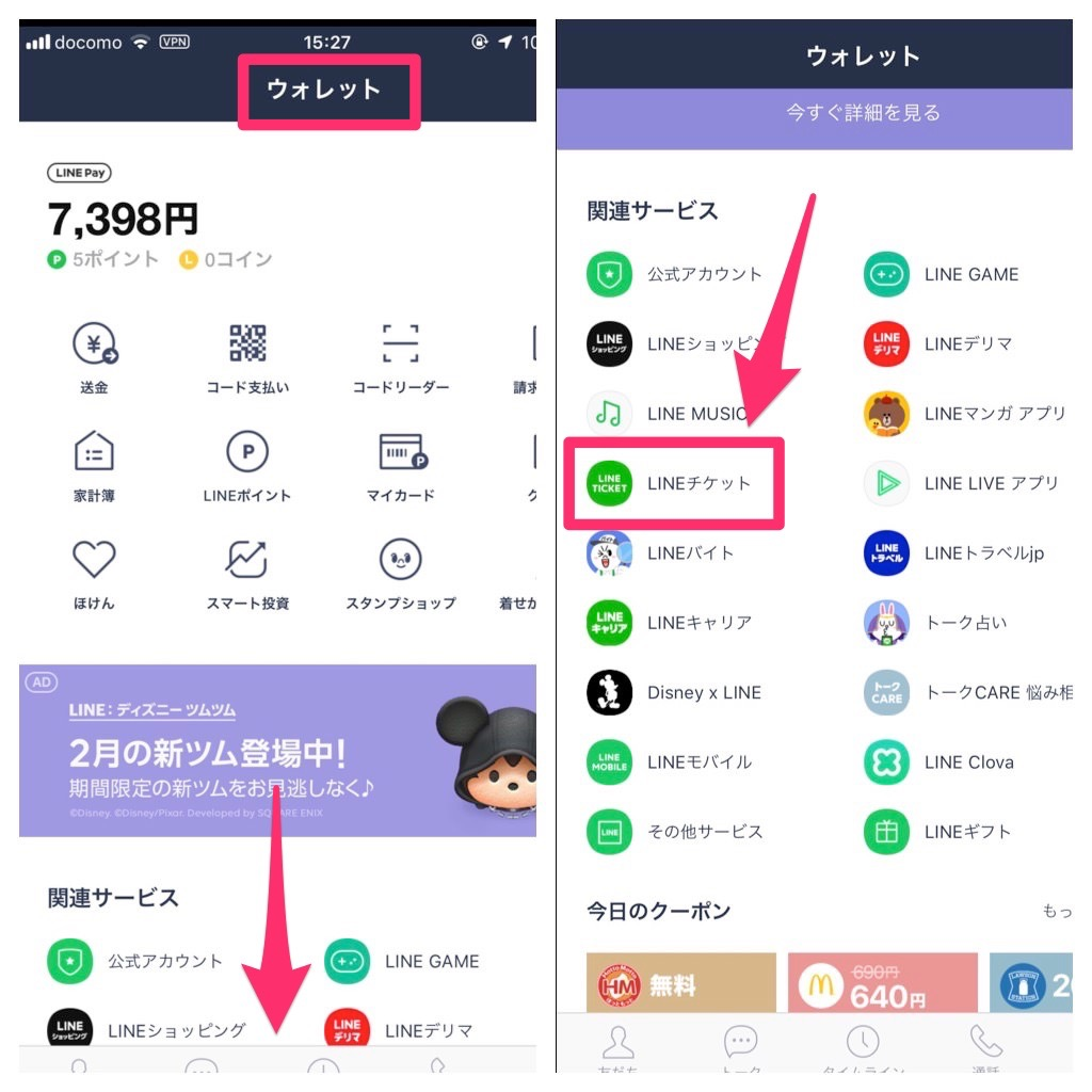 LINEチケット 購入 発券 01