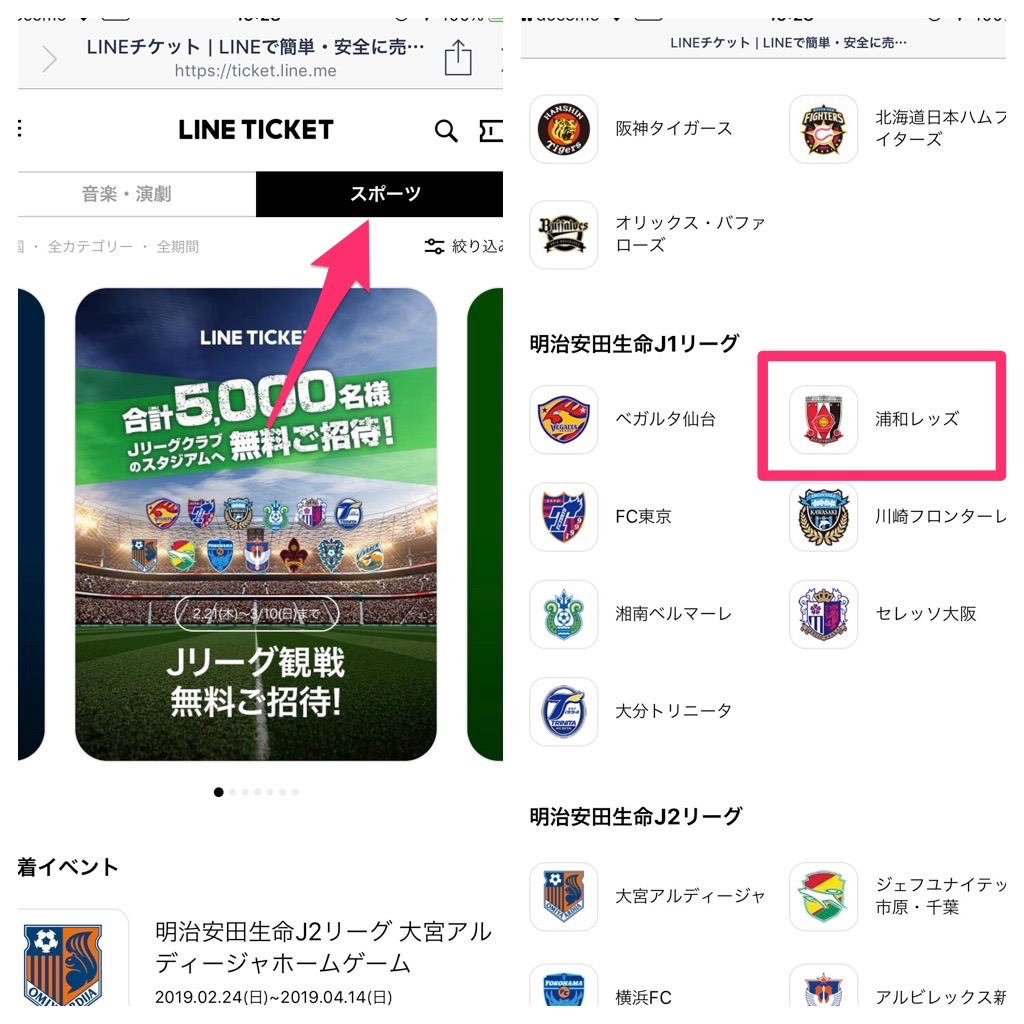 LINEチケット 購入 発券 02