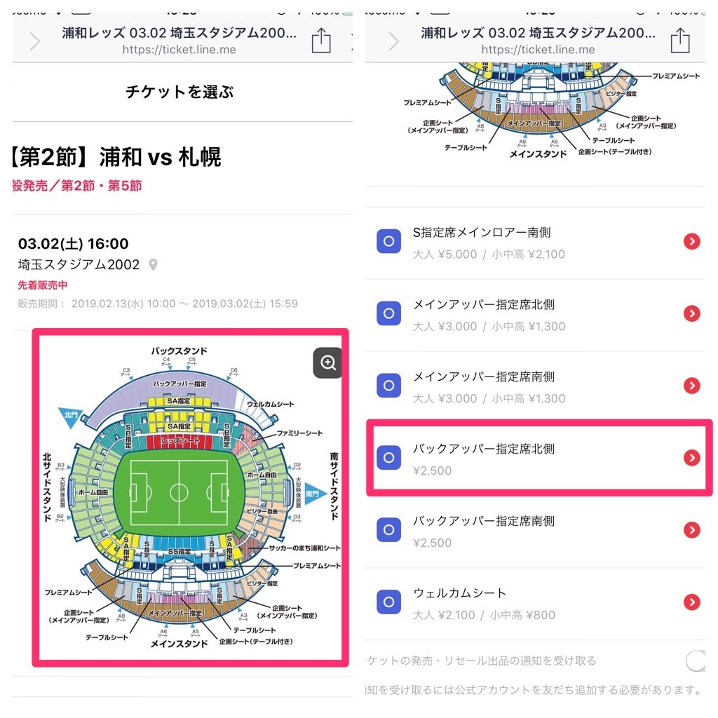 LINEチケット 購入 発券 04