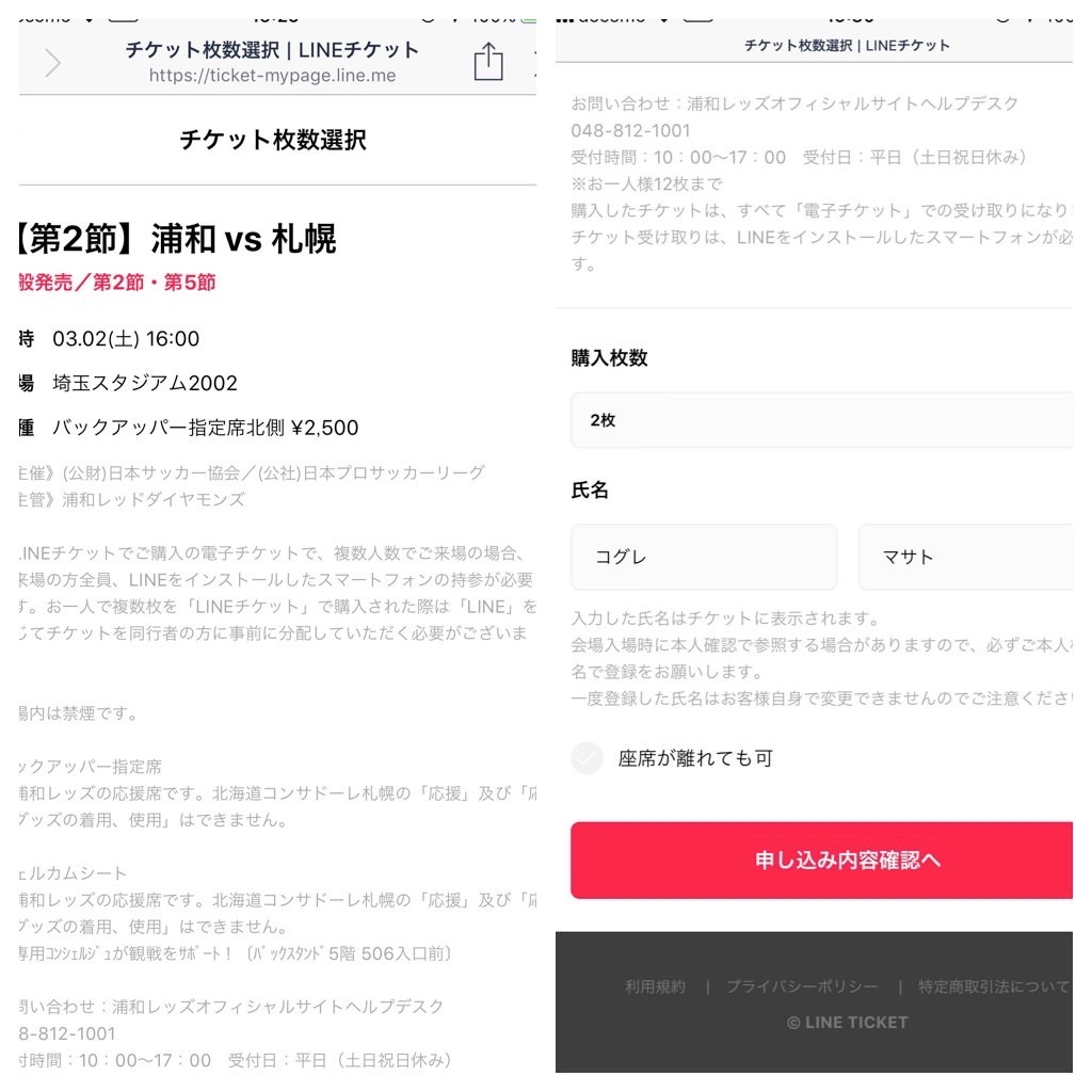LINEチケット 購入 発券 05