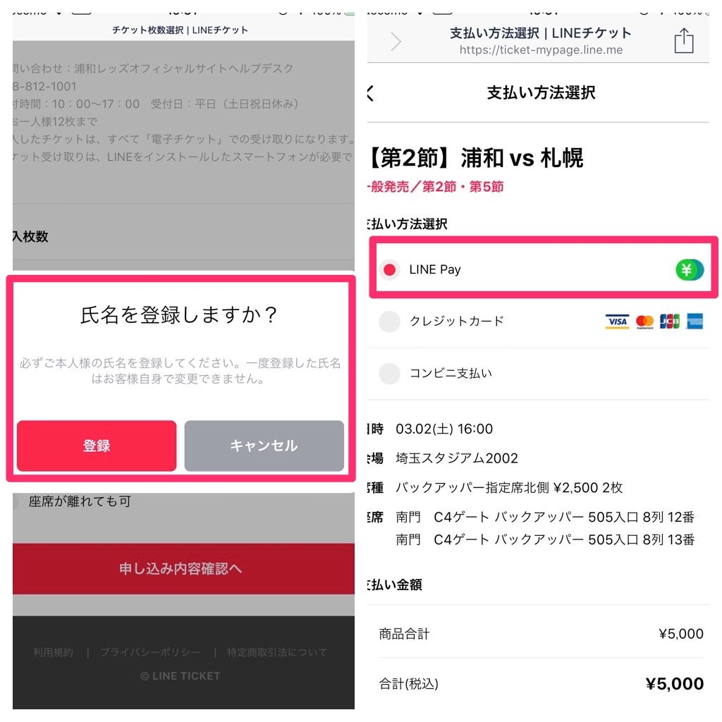 LINEチケット 購入 発券 06