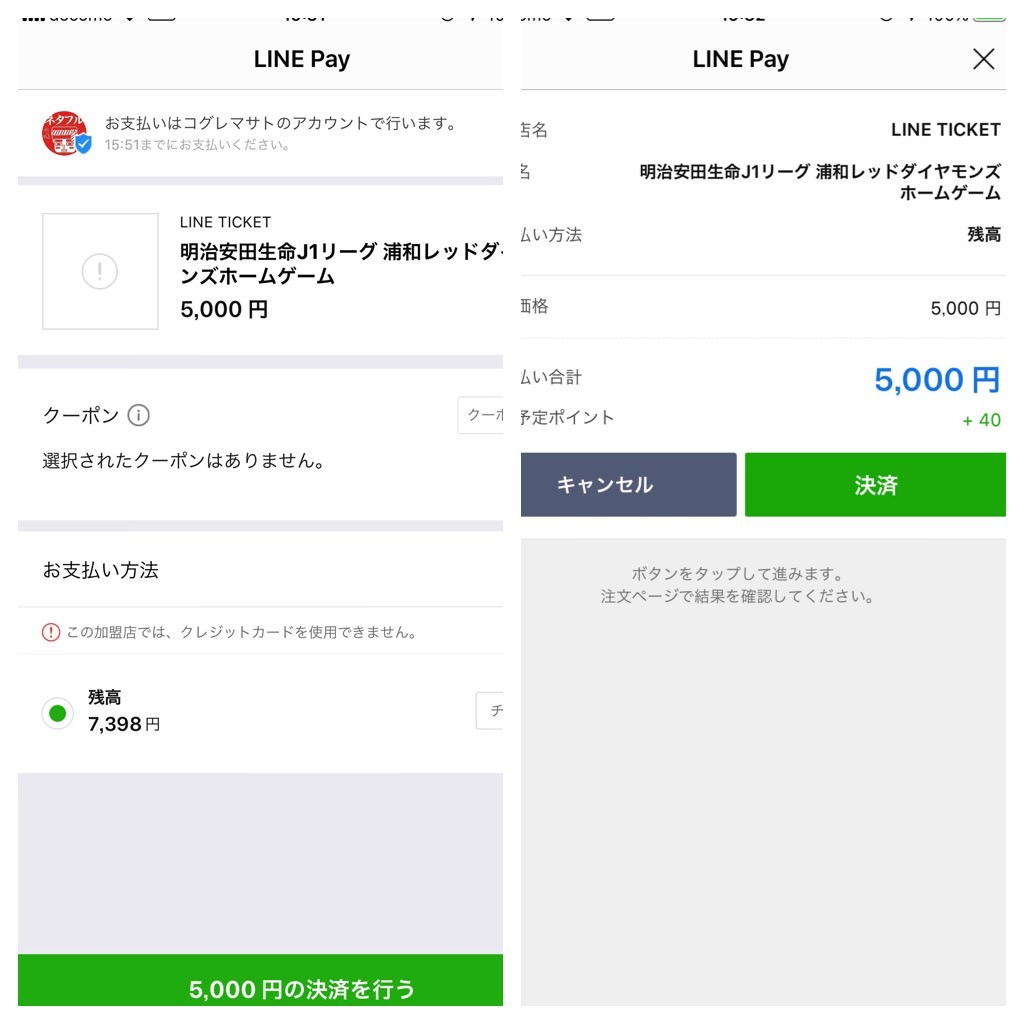 LINEチケット 購入 発券 07