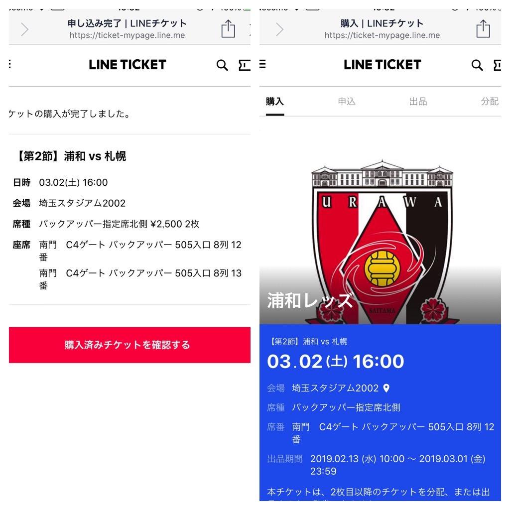 LINEチケット 購入 発券 08