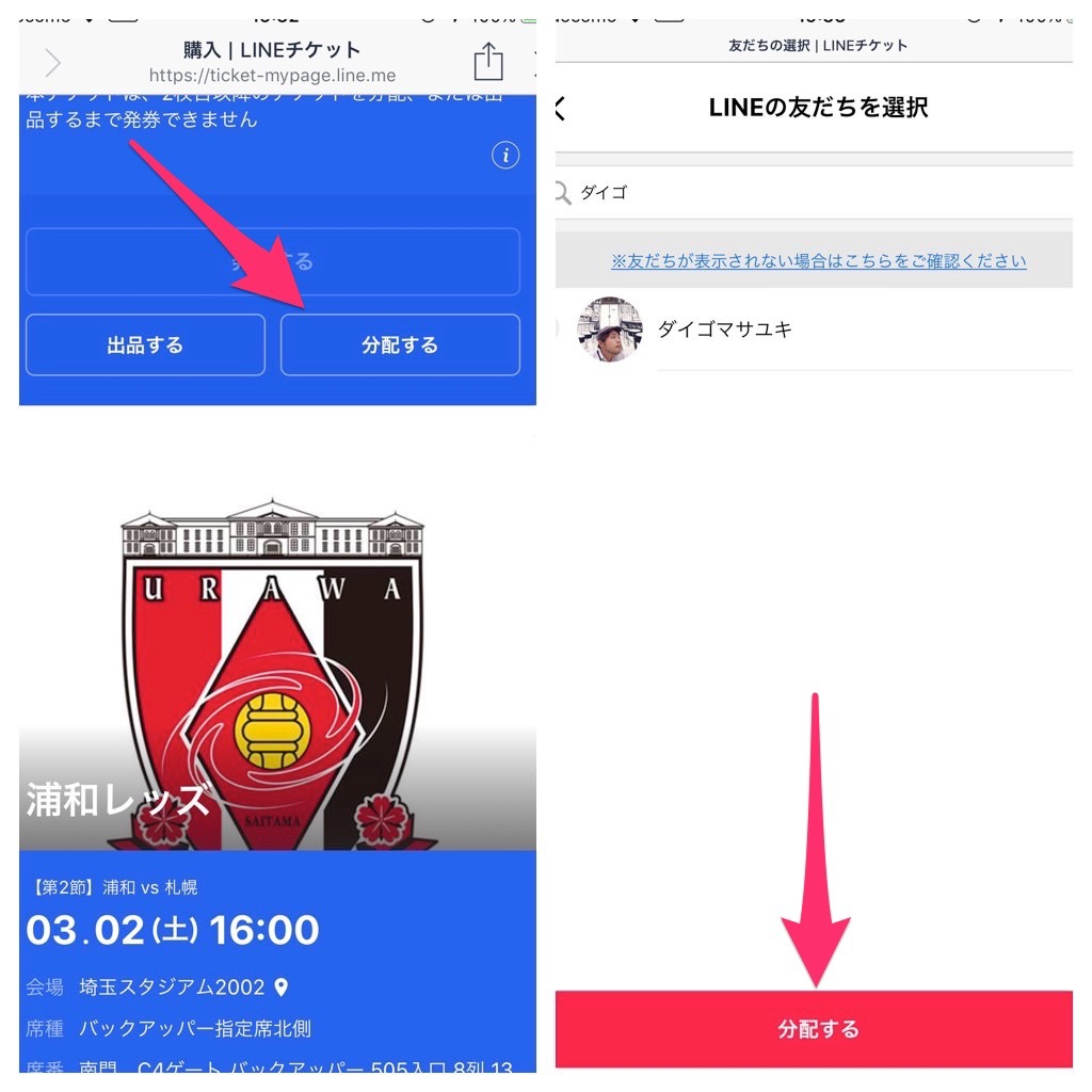 LINEチケット 購入 発券 09