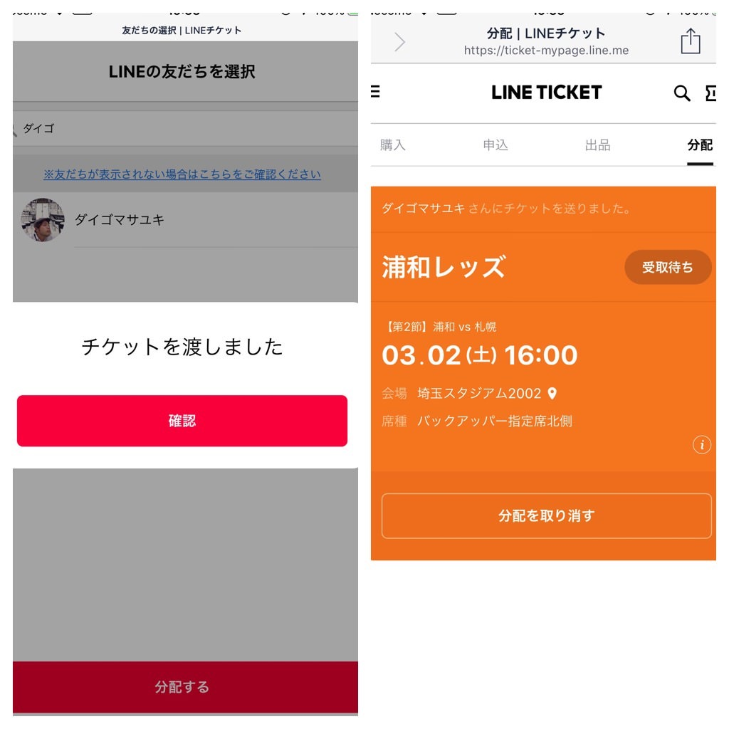 LINEチケット 購入 発券 10
