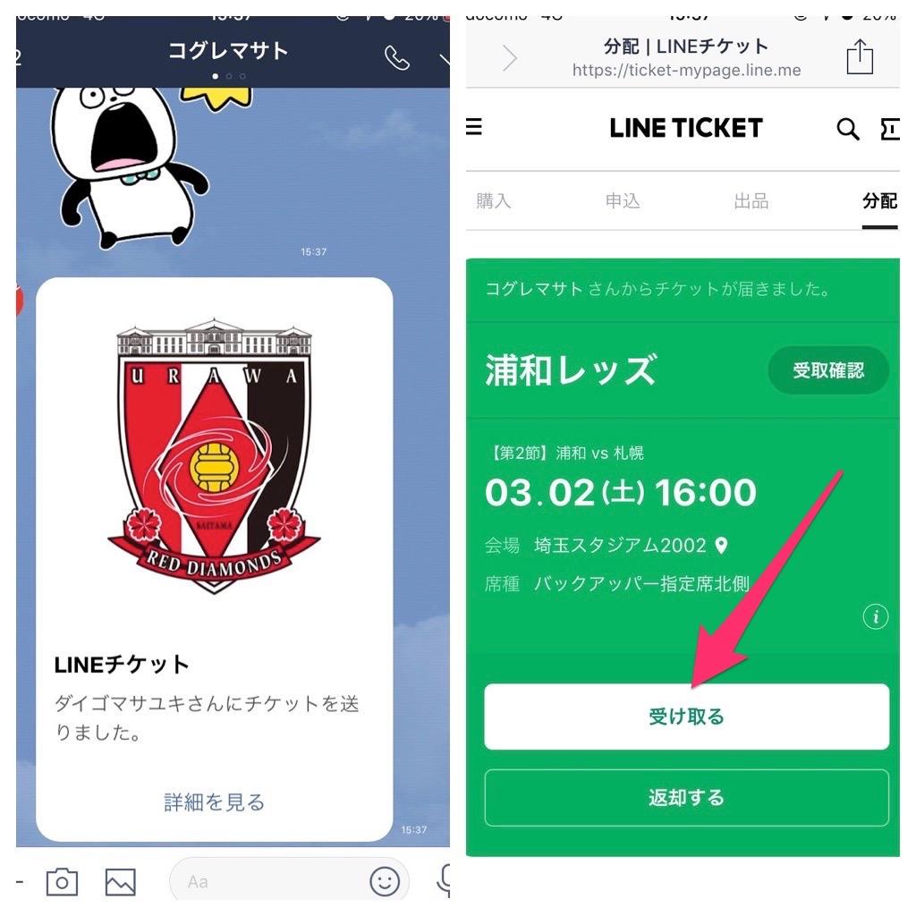 LINEチケット 購入 発券 11