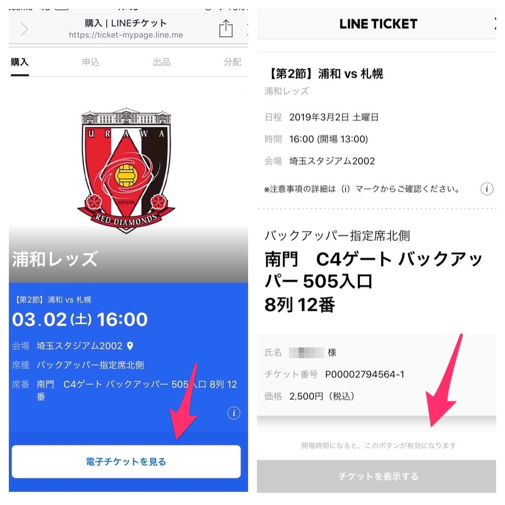 LINEチケット 購入 発券 13