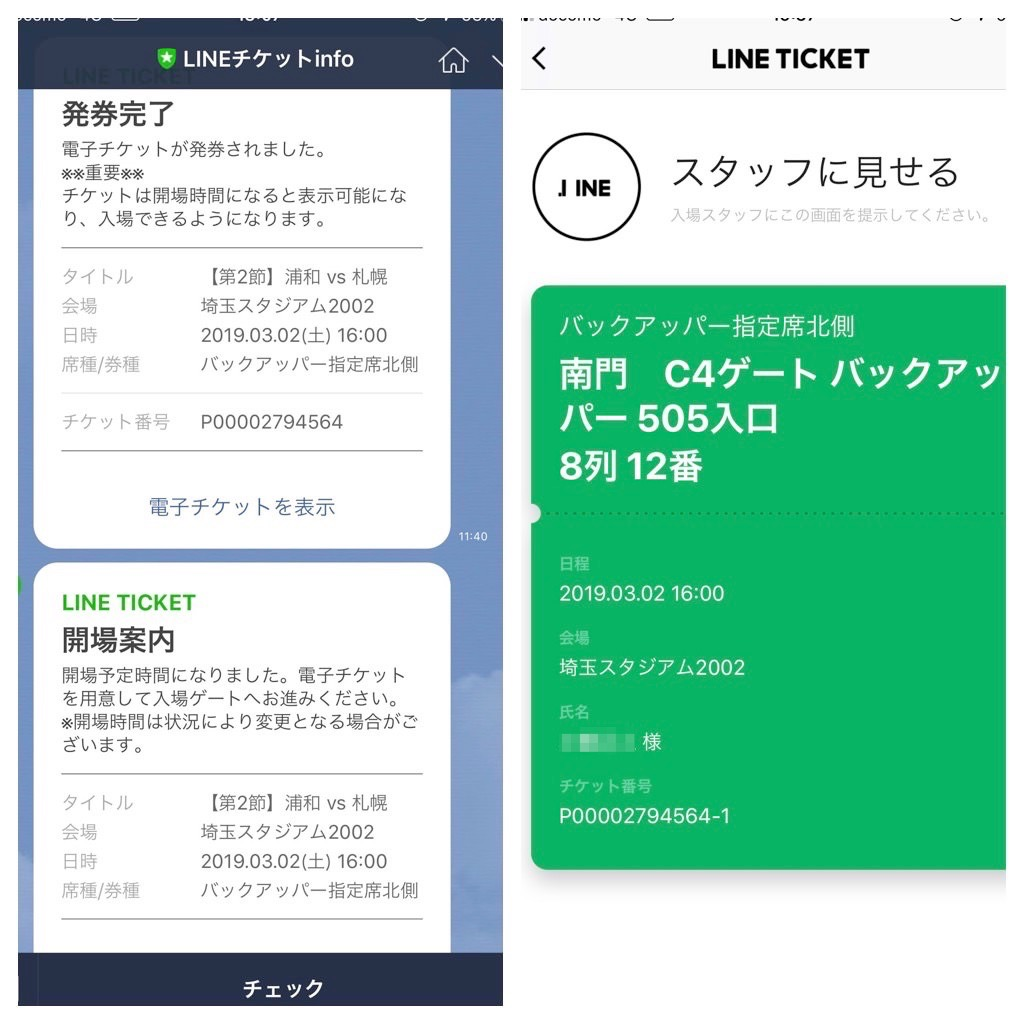 LINEチケット 購入 発券 14