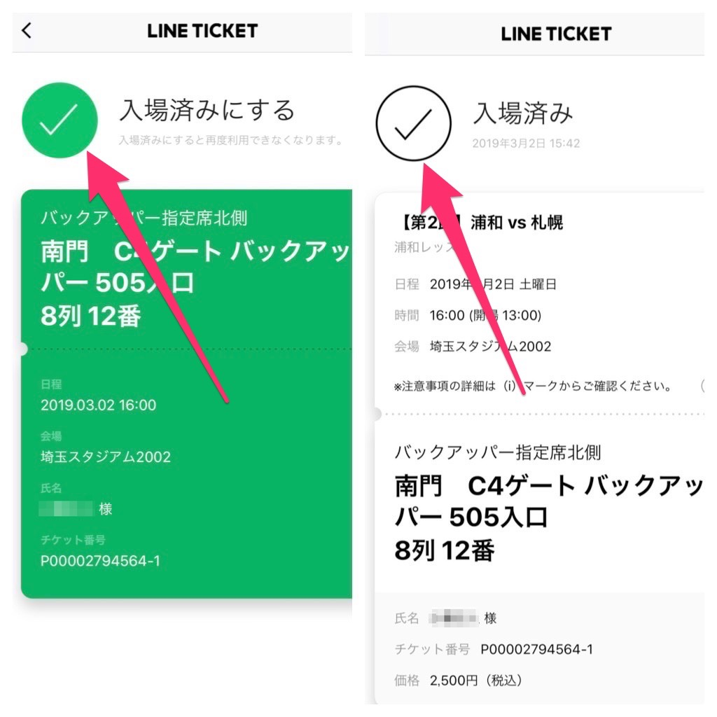 LINEチケット 購入 発券 17