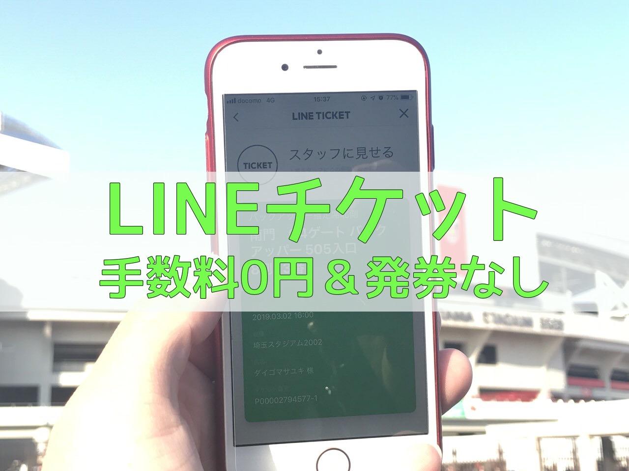 【PR】手数料ゼロ&発券なし「LINEチケット」スマホ完結のチケットが一から十までスムーズすぎて便利