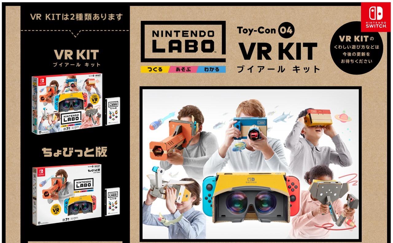 SwitchでVRゲームが遊べる「Nintendo Labo: VR Kit」2019年4月12日発売