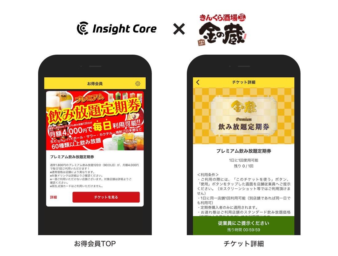 【金の蔵】公式アプリに月額4,000円で飲み放題となるサブスク機能「プレミアム飲み放題定期券」搭載