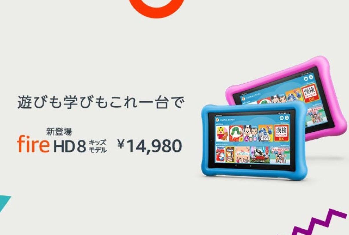 「Fire HD 8タブレット キッズモデル」児童書・ビデオ・知育アプリなど1年間使い放題で発売へ