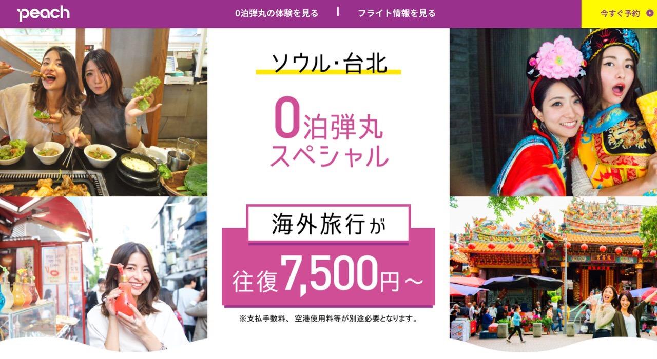 【ピーチ】ソウル・台北の往復が7,500円から!「0泊弾丸スペシャル」2019年夏ダイヤ販売開始