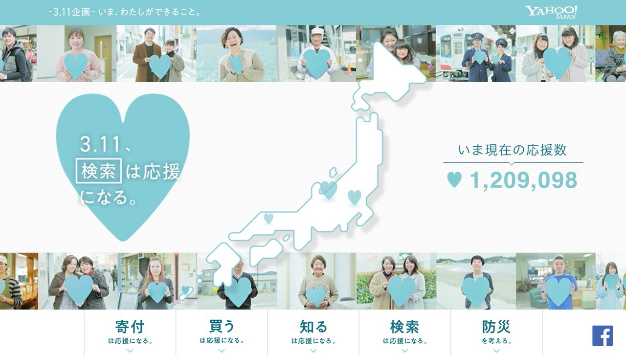 Yahoo! JAPANで「3.11」と検索すると復興支援のため10円寄付される