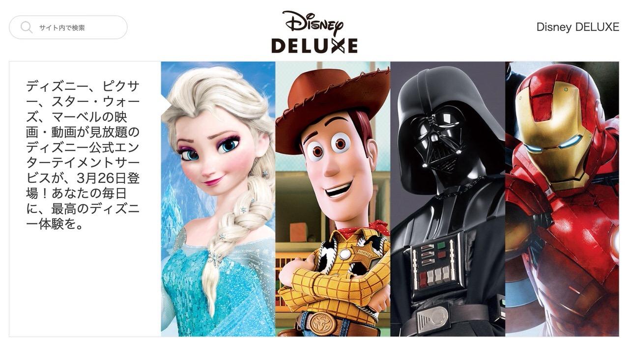 NTTドコモ、月額700円でディズニー、ピクサー、スター・ウォーズ、マーベルの作品が見放題になる「Disney DELUXE」発表
