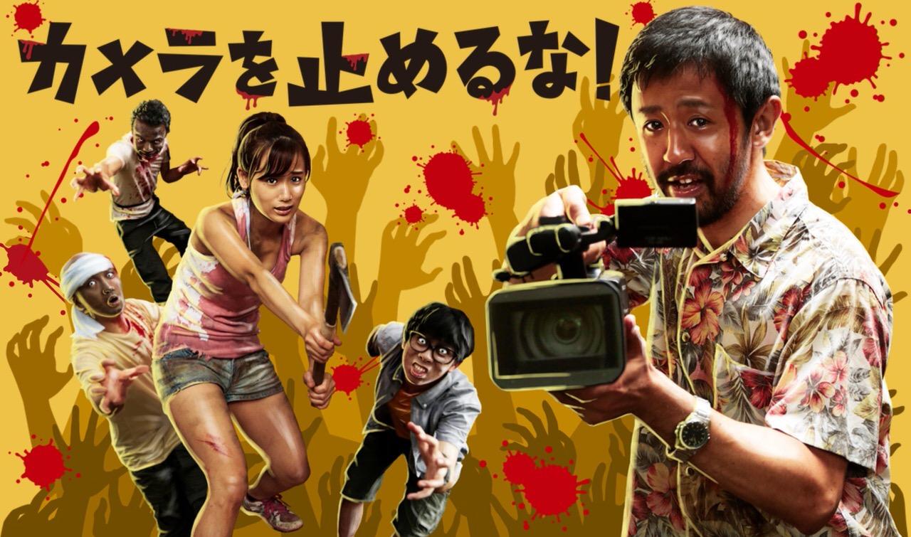「カメラを止めるな!」テレビ初放送の視聴率は11.9%