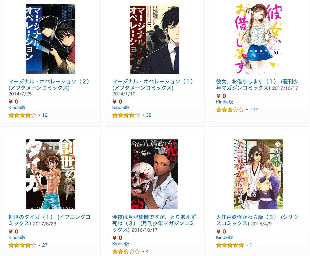 【Kindleセール】対象作品が0円「講談社 春のマンガ祭り」コウノドリ、ハレ婚など(3/28まで)