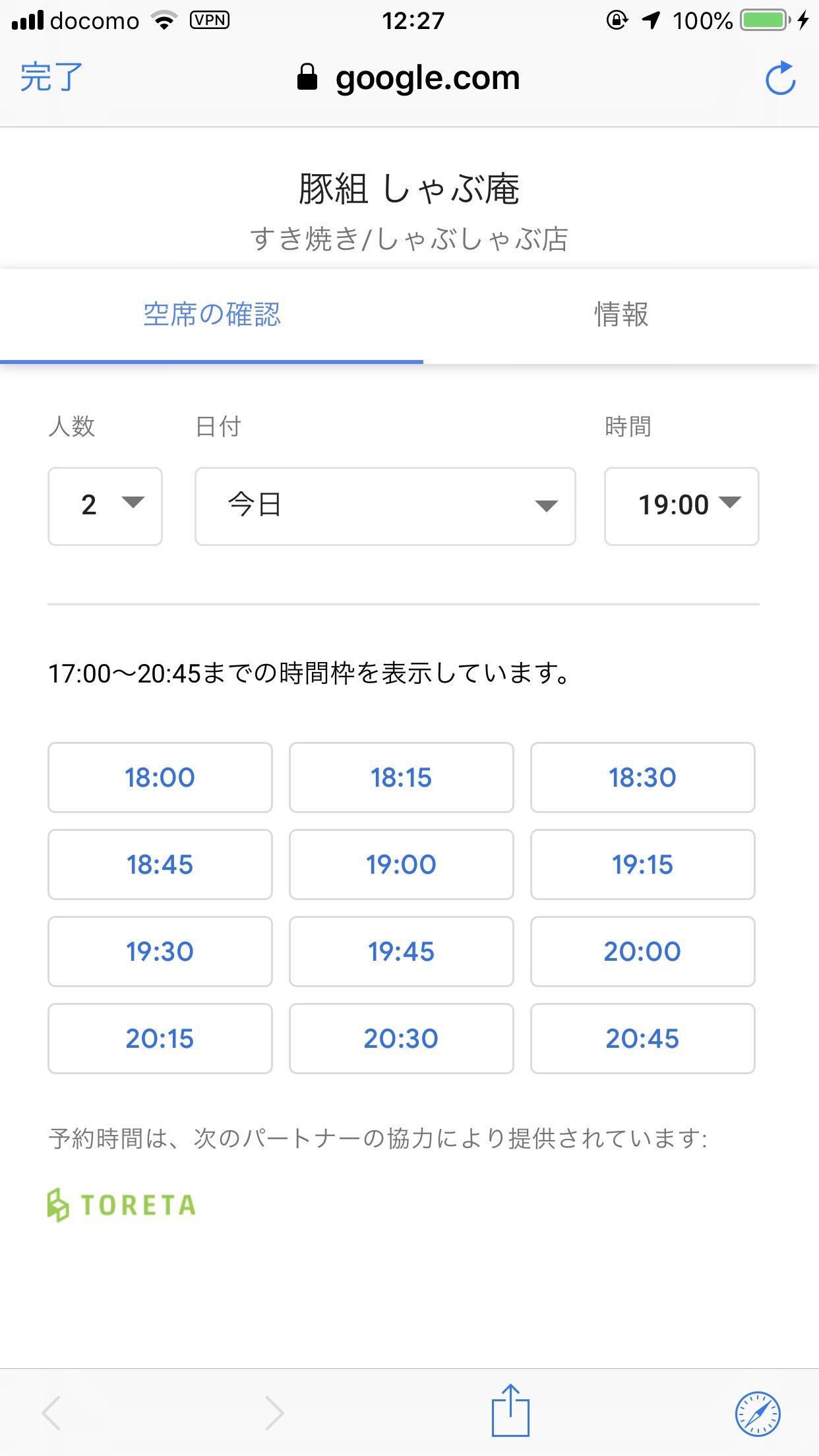 トレタが「Googleで予約」で当日でも予約可能な即予約サービスを提供開始