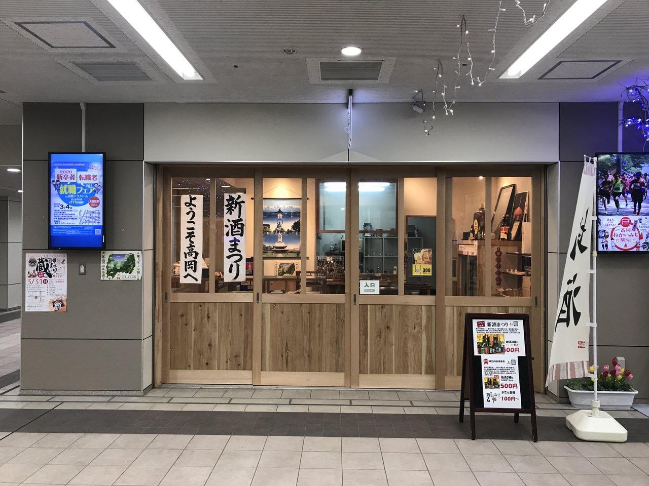 酒屋直営の高岡駅地下の立ち呑み「お富」500円3種+1品で最高