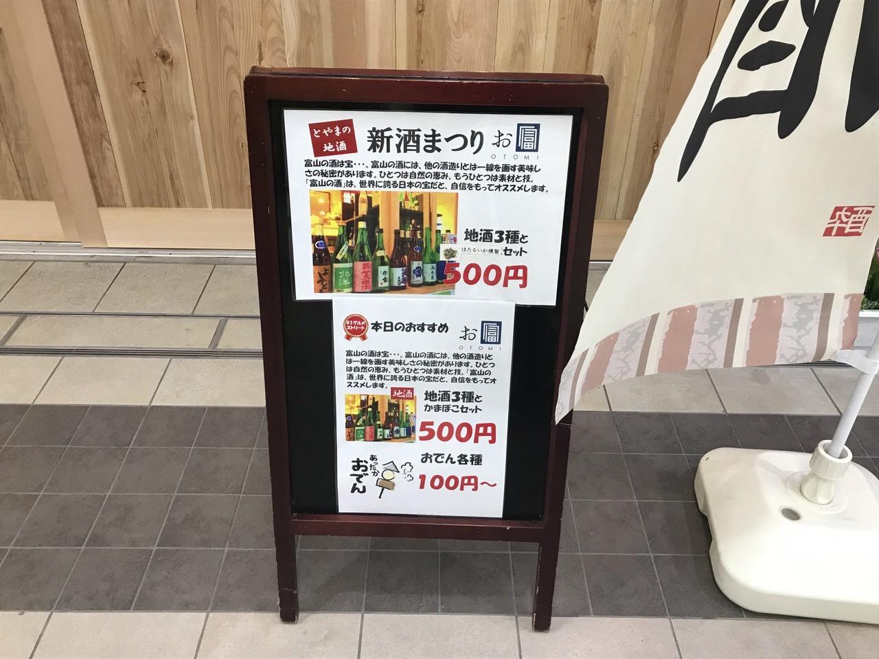 高岡「お富」1