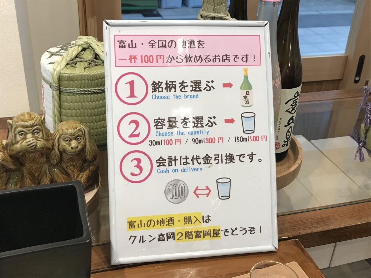 高岡「お富」飲み比べ 1