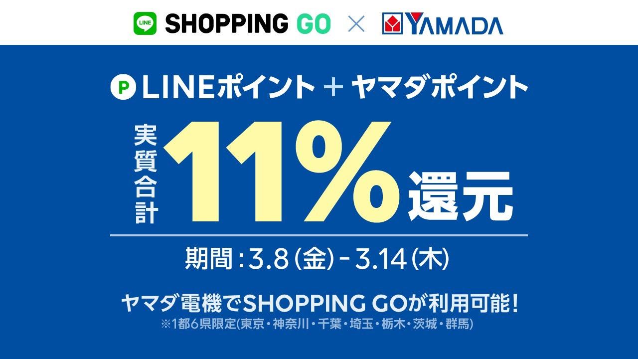 実店舗でLINEポイントが貯まる「SHOPPING GO」ヤマダ電機も導入